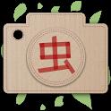 虫判定器 icon