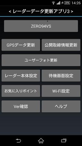 レーダーデータ更新アプリ 3