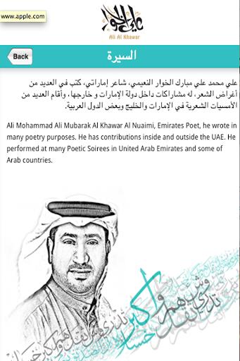 玩免費書籍APP|下載Ali Al Khawar app不用錢|硬是要APP