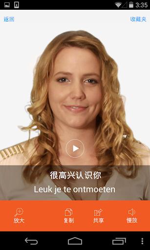 荷兰语视频词典——通过听说读写学荷兰语