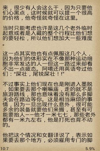 藏海花全集