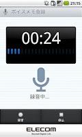 Screenshot of Voice Memo(Schedule St.)