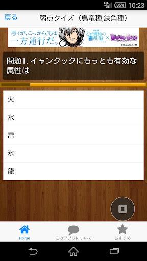 【免費娛樂App】MH4G モンスター弱点属性クイズ-APP點子
