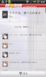 【時事刻表】試運転版 - screenshot thumbnail