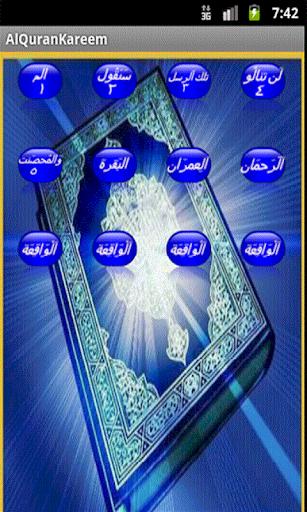 AlQuran 21Lines 1-15 Arabic