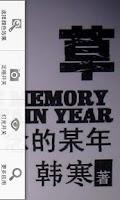 Screenshot of 放大镜