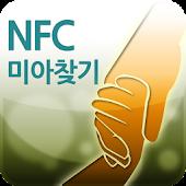 NFC 미아찾기