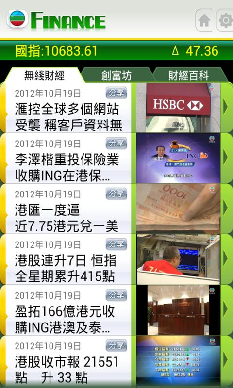 TVB Finance - screenshot