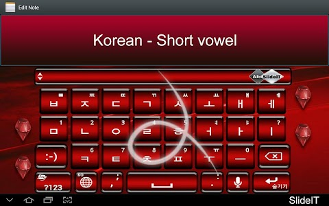 SlideIT Korean short vowel screenshot 0