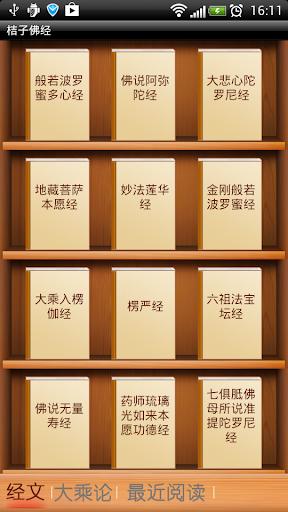 免費下載書籍APP|桔子佛经 app開箱文|APP開箱王
