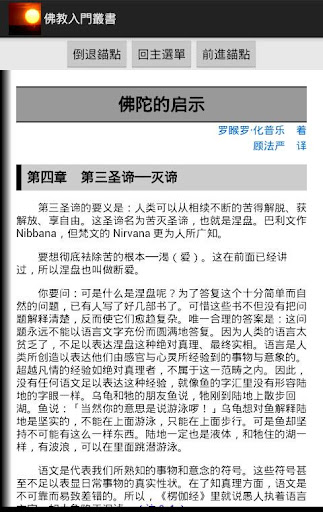 Screenshot for 佛教入門叢書 in United States Play Store