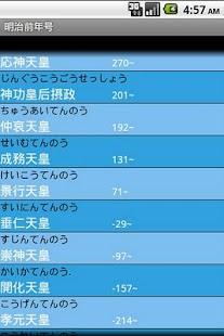 年齢・干支・年号・皇紀・西暦電卓- screenshot thumbnail