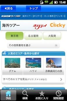 近畿日本ツーリストのおすすめ画像3