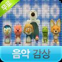 [무료] 뽀로로♪ 좋은날 - 음악감상 icon