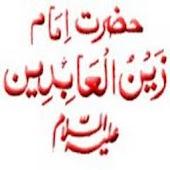 Imam Sajjad(a.s)Quiz