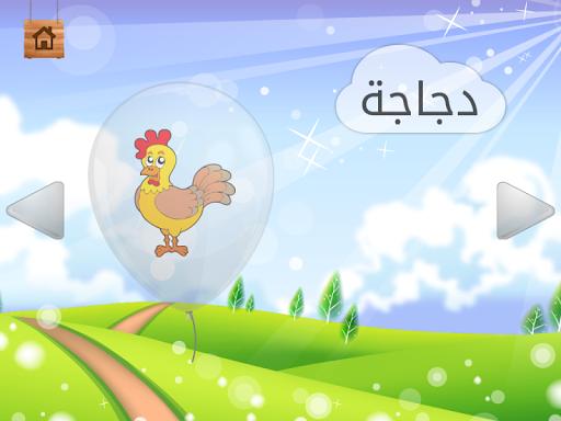 Arabic Learning For Kids 6.3.3326 screenshots 18