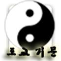 도교 명리 기문 프로그램 icon