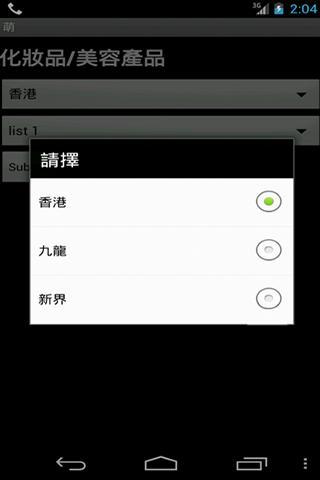【免費購物App】萌 開發中版本-APP點子