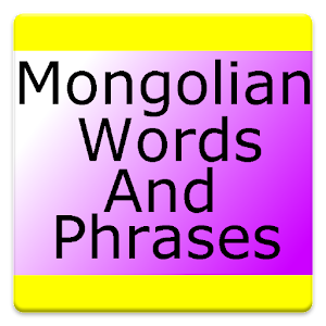 Mongolian Words & Phrases Lite 教育 App LOGO-APP開箱王