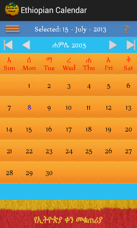 EthioCalendar - screenshot