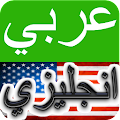 Free Download English and Arabic translation APK for Samsung