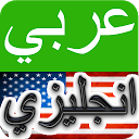 English and Arabic translation mobile app icon