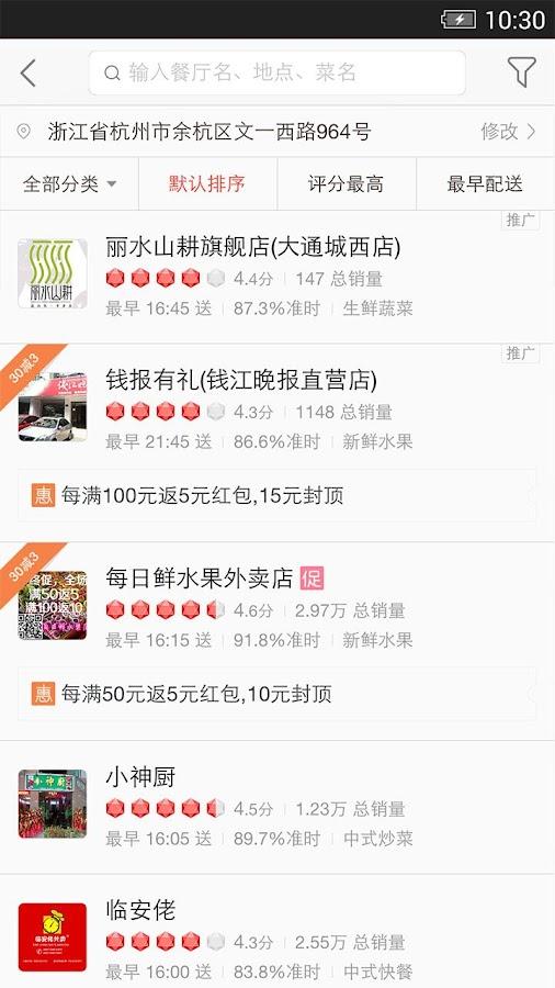 淘点点—外卖、优惠券、买单返券 - screenshot