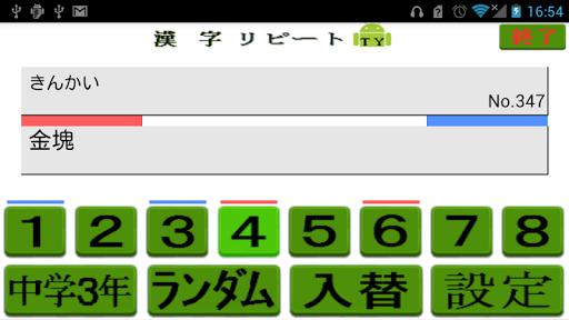 中学3年 漢字リピートTY (熟語や句で覚える)Vol.5