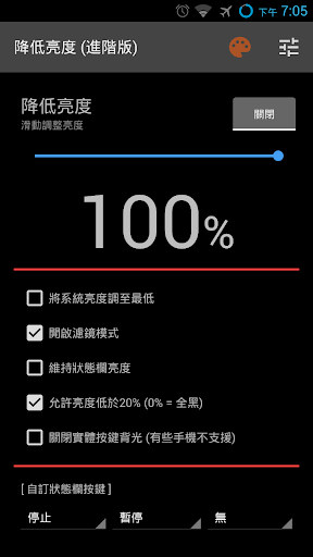 光度調節- Google Play Android 應用程式