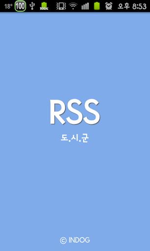 도시군 RSS 도청 시청 군청 RSS정보