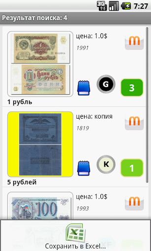 download Open Information
