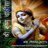 Sri Krishna Chalisa