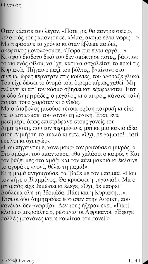 Τα Δάνεια, Γιάννης Αντάμης - screenshot