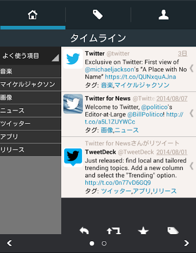 TweetTagger:タグ対応Twitterクライアント