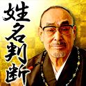 藤木相元 姓名判断・顔相 無料占い 有り icon