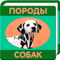 Породы собак icon