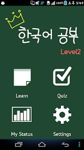 BLab 學韓語的話