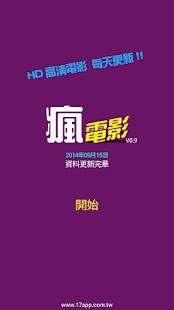 瘋電影-高清電影免費看,中文字幕,天天更新!