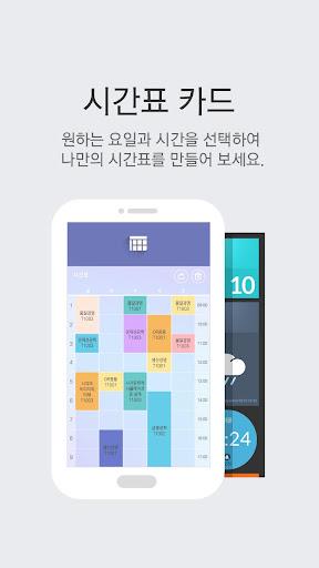 시간표 카드 for 런처플래닛
