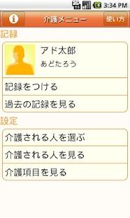 介護のきろく - screenshot thumbnail