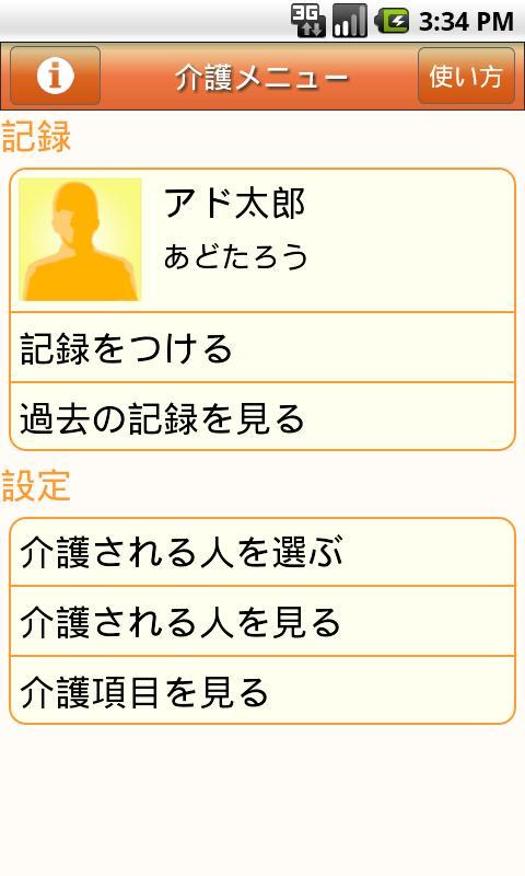 介護のきろく - screenshot