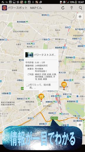 運気アップ!パワースポット情報共有MAPさん