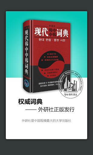 外研社韩语词典 海词出品
