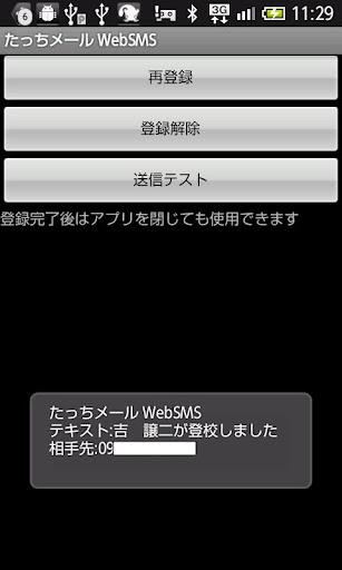 u305fu3063u3061u30e1u30fcu30ebu30fbu30b7u30e7u30fcu30c8u30e1u30fcu30ebu9001u4fe1u30a2u30d7u30ea 2.1 Windows u7528 2