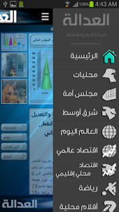 العدالة - screenshot thumbnail