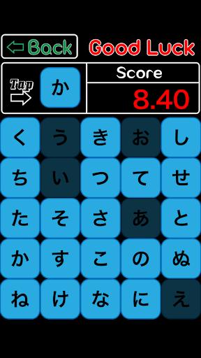ひらがな早押しゲーム-日本語アクション