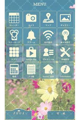 コスモス トイカメラ風壁紙きせかえ - screenshot