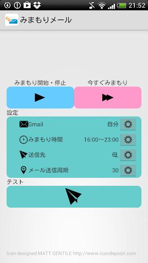みまもりメール(簡易追跡アプリ)