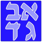 Free Hebrew Dictionary