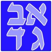 Free Hebrew Dictionary